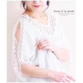 (Sawa a la mode/サワアラモード)肩見せレース袖ブラウス/レディース ホワイト