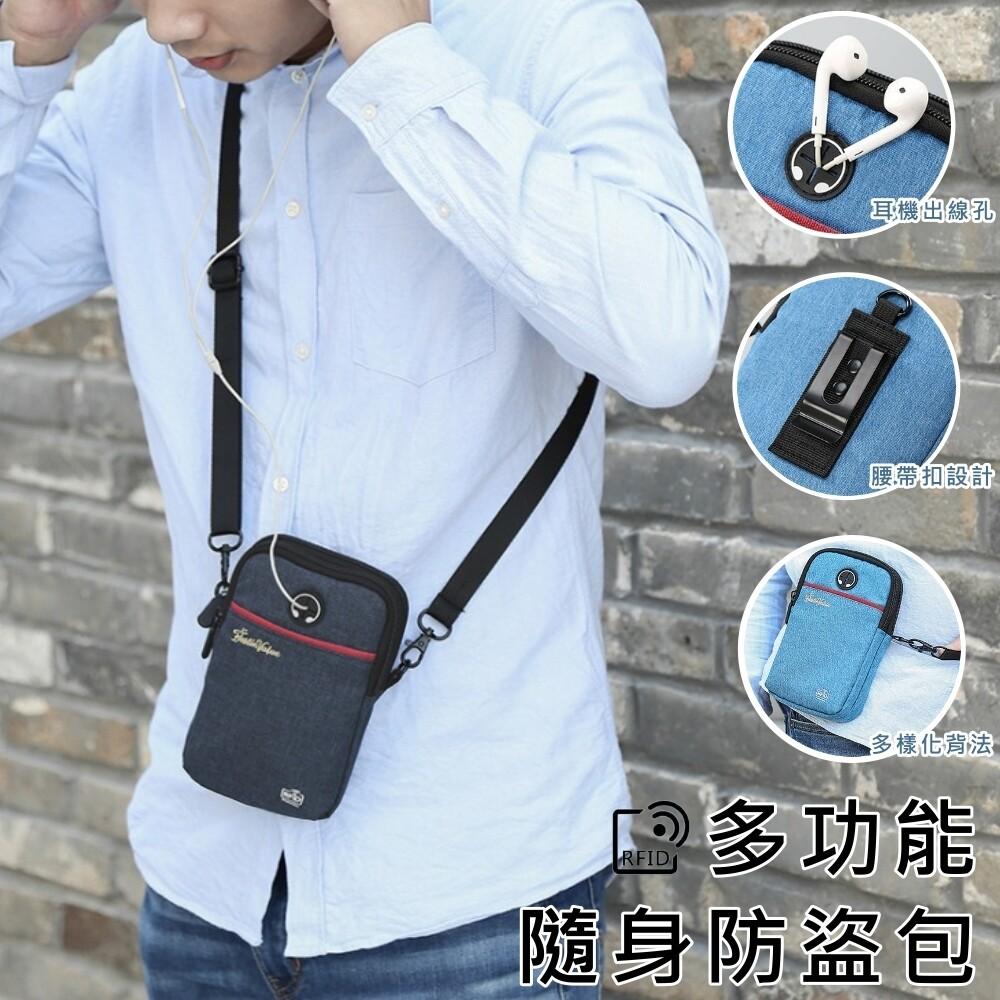 休閒多功能rfid防盜耳機孔腰包單肩斜背包