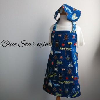 mi☆130㎝☆昆虫大好き子どもエプロン、三角巾セット(ブルー) 小学校 男の子