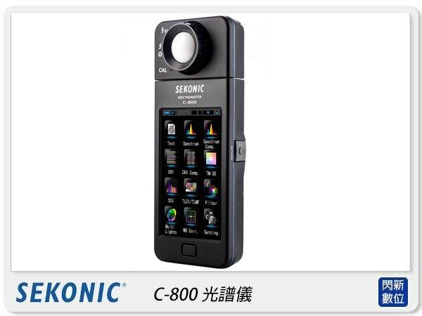 【銀行刷卡金+樂天點數回饋】SEKONIC C-800 數位光譜儀 測光表 測光儀【銀行刷卡金+樂天點數回饋】(C800,公司貨)取代C700 精準測LED