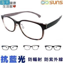 【海夫健康生活館】向日葵眼鏡 平光眼鏡 濾藍光/防輻射/UV400/MIT(6xxx~7xxx)