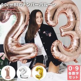 ナンバーバルーン ビッグナンバーバルーン 風船 約90cm 誕生日 パーティー バースデー 記念日 お祝い 周年イベント 飾り付け かわいい プレゼント ディスプレイ