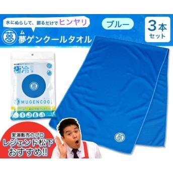 レジェンド松下 夢ゲンクールタオル 3本(ブルー)