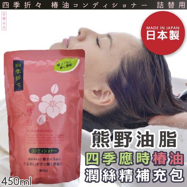 日本品牌【熊野油脂】四季應時椿油潤絲精 補充包 450ml