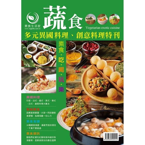 蔬食多元異國料理創意料理特刊
