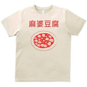 おもしろ Tシャツ 麻婆豆腐 サンド MLサイズ (M)