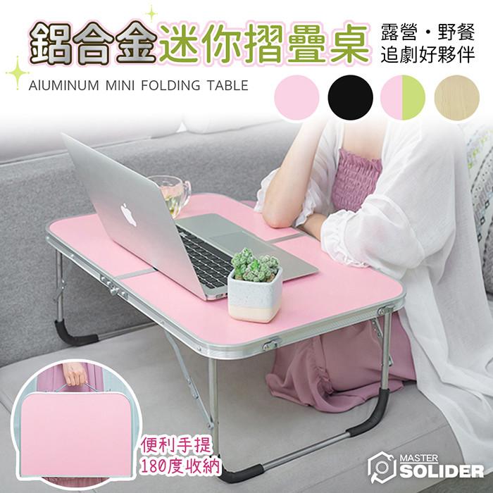 輕巧鋁合金迷你露營摺疊桌(超強承重款/4色可選)