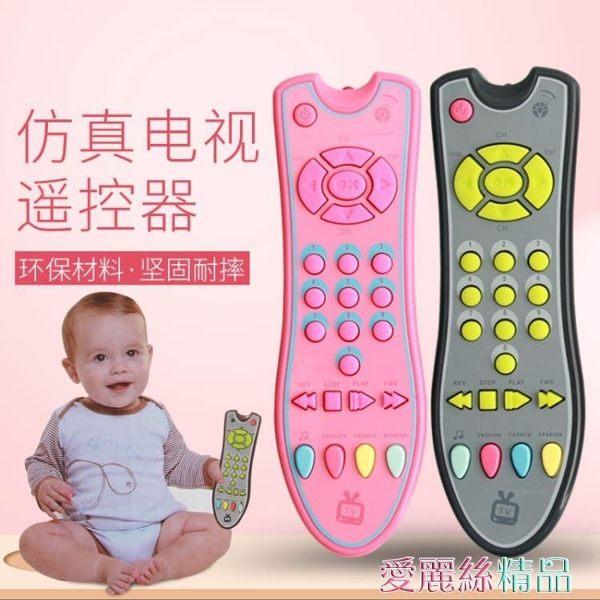 手機玩具 兒童仿真玩具遙控器小男女孩寶寶嬰兒益智音樂電視手機電話0-3歲 愛麗絲
