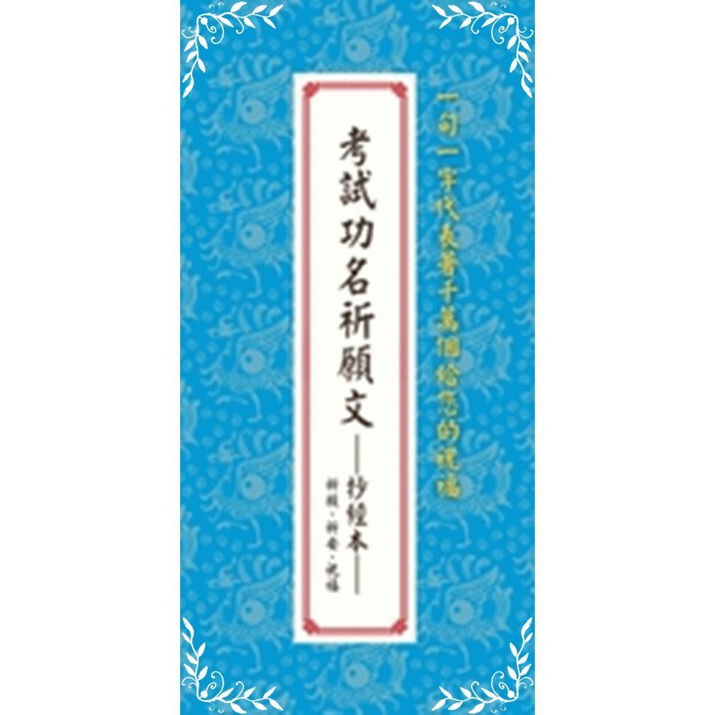 考試功名祈願文-抄經本