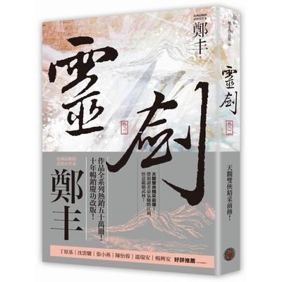 靈劍(卷二)(劍氣奔騰書衣版)
