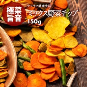 ミックス 野菜チップス 150g ベジタブル 食物繊維 健康 スナック お菓子 ドライ野菜 やさい おつまみ おやつ サラダ トッピングに!