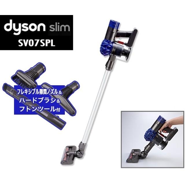 【デジタルモーターV6搭載】ダイソンスリム SV07SPL スペシャルセット