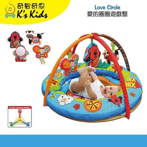 【香港 K's Kids 奇智奇思】愛的圈圈遊戲墊 SB00402
