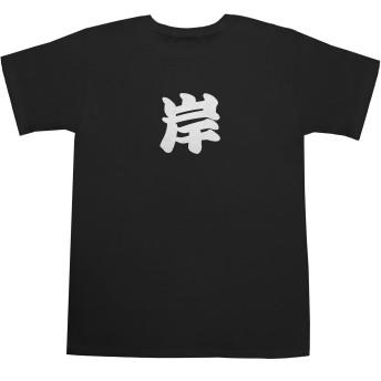 岸 T-shirts ブラック M【岸 楽天】【岸 洋佑】