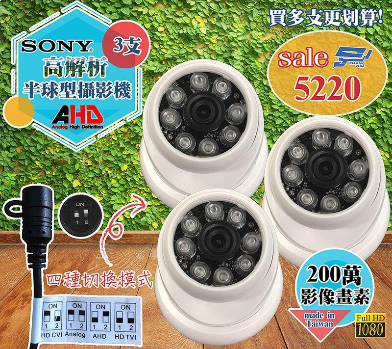 高雄/台南/屏東監視器 AHD 200萬畫素 台灣製造 sony高解析半球型攝影機*3
