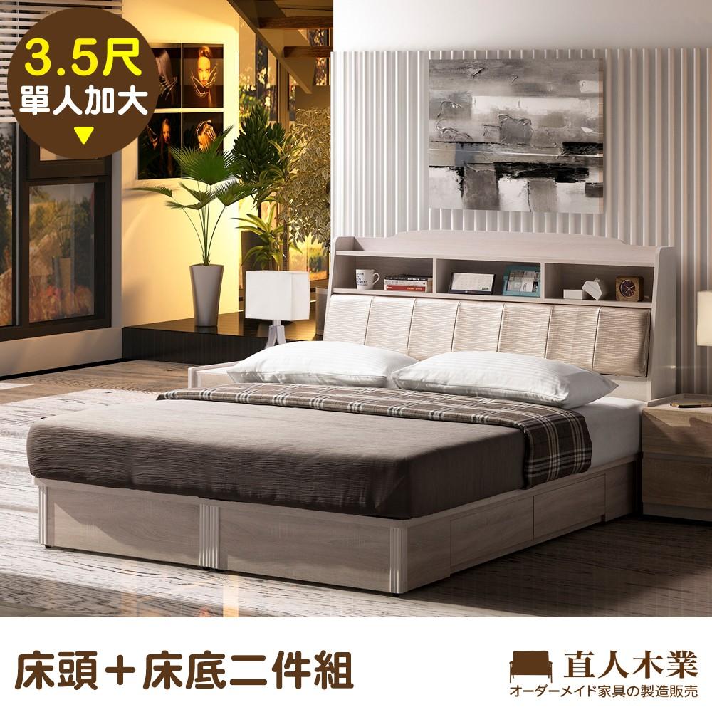 【日本直人木業】COCO瑪朵白橡兩抽3.5尺單人床組