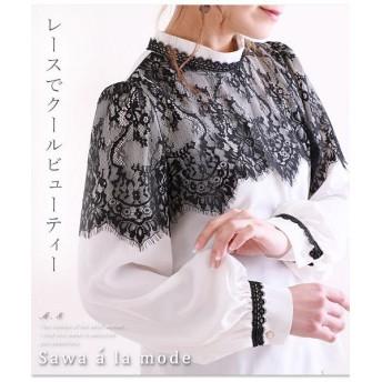 【5%OFF】 サワアラモード ブラックレース切り替えハイネックブラウス レディース ホワイト F 【Sawa a la mode】 【タイムセール開催中】