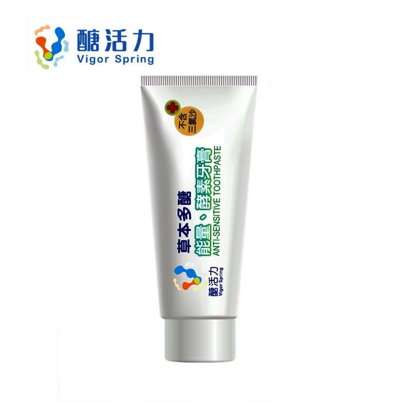 [現貨]酵素牙膏50gX1[醣活力]台灣製造 抗敏感 無有害化學成份 降低牙周病 孕婦兒童可使用