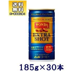 [飲料]送料無料※ アサヒ WONDA ワンダ エクストラショット 185缶 1ケース30本入り(185ml・185g・190缶)