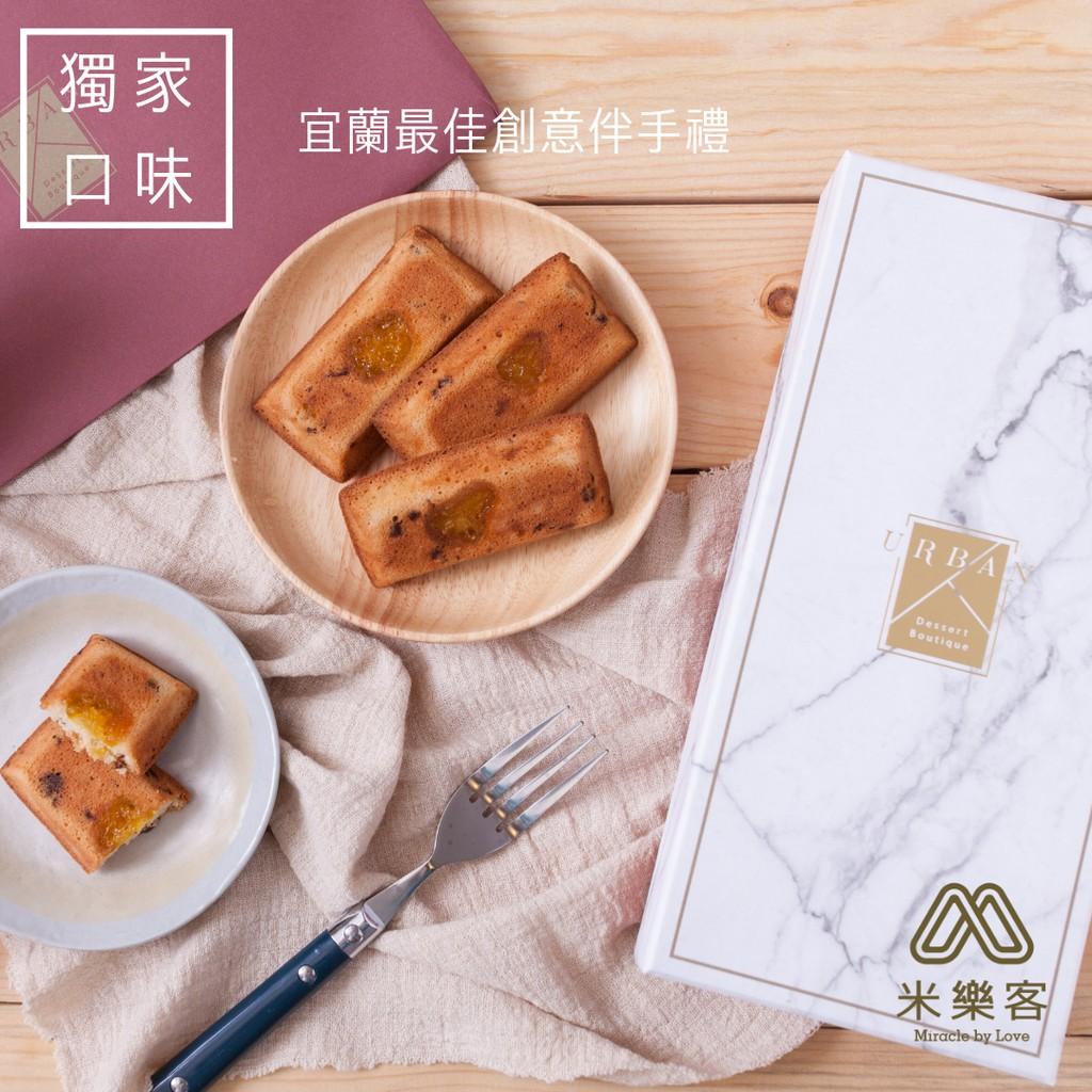 【米樂客】米製金桔利伴手禮(法式費南雪金磚)(蝦皮團購)
