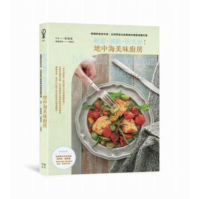 輕盈減齡防失智地中海美味廚房(掌握飲食金字塔台灣家庭也能實踐的健康低醣料理)