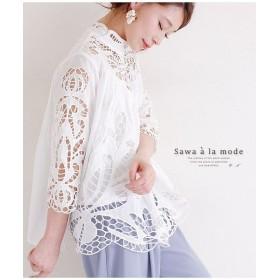 サワアラモード カットワークで華やか編みトップス レディース ホワイト F 【Sawa a la mode】