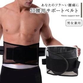腰痛ベルト 腰用 コルセット サポーター 3DサポートベルトPRO 通気性 腰サポーター 骨盤ベルト 腰用 ベルト 腰 プロテクター コルセット 腰用サポーター 腰ベルト 腰痛ベルト メッシュ素材 伸