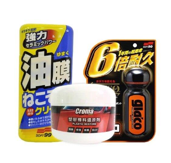 SOFT99 x CROMA 清潔保養懶人組 / 除油膜 撥水劑 塑料還原 塑膠還原