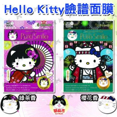 Sanrio Hello Kitty Pure Smile 藝術臉譜面膜 日本 貓麻吉