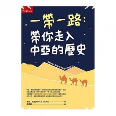 一帶一路(帶你走入中亞的歷史)
