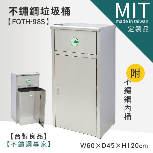【 (預訂品) 不銹鋼垃圾桶 FQTH-98S】分類垃圾桶 清潔箱 資源回收桶 垃圾桶 回收桶 回收箱 分類桶 垃圾分類