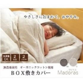 布団カバー 無地 洗える オーガニックコットン使用 『マドラス BOX敷カバー』 ブラウン シングル 約100×200+25cm 茶