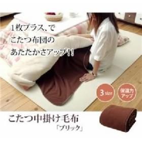 フリース こたつ用中掛け毛布 『ブリック中掛(フラット)』 ブラウン 約180×230cm フラットタイプ 茶