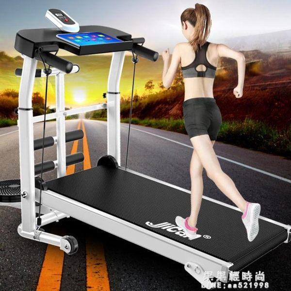 吉燦機械跑步機多功能家用款可摺疊靜音減肥走步機扭腰健身器材