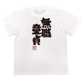魂心Tシャツ 無職童貞(MサイズTシャツ白x文字黒)