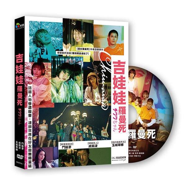 【停看聽音響唱片】【DVD】吉娃娃羅曼死