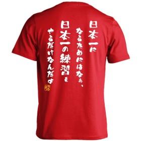 (リクティ) RikuT 日本一になるためにはなぁ 半袖プレミアムドライTシャツ レッド L