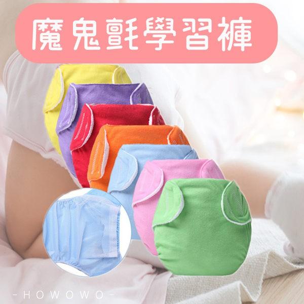 學習褲 環保尿布褲 BabyFun 寶寶戒尿布褲 RA2092