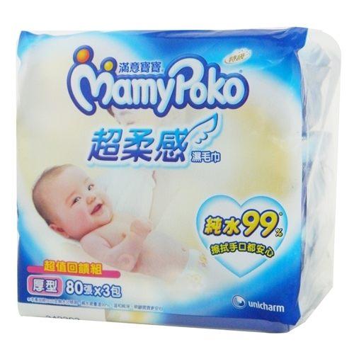 滿意安心厚型濕紙巾 80片*3入/包【合康連鎖藥局】