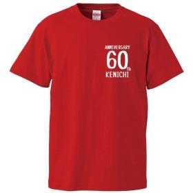 名入れ-還暦Tシャツ60ワンポイントTシャツ(LサイズTシャツ赤x文字白)