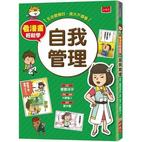 作者:菅原洋平(監修) 出版日:2019/07/12 ISBN:9789864797561