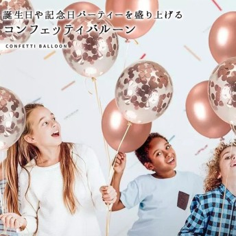 コンフェッティバルーン パールカラーバルーン 風船 誕生日 パーティー バースデー 記念日 お祝い 周年イベント 飾り付け かわいい プレゼント ディスプレイ