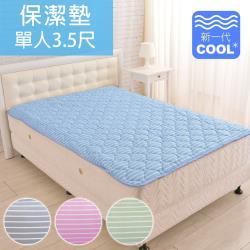 LooCa 新一代酷條紋冰涼保潔墊-單大/雙人(四色可選)-均一價