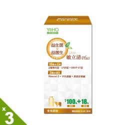 【悠活原力】LP28敏立清Plus益生菌-乳酸原味X3盒(30條/盒)