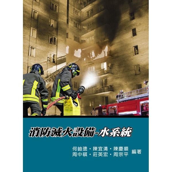 消防滅火設備水系統(3版)