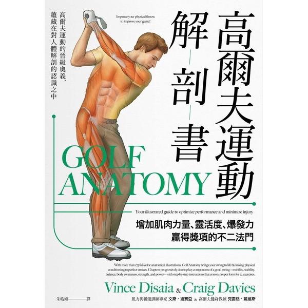(楓樹林出版社(楓樹林文化))高爾夫運動解剖書(克雷格.戴維斯等)