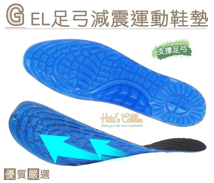 ○糊塗鞋匠○ 優質鞋材 C114 GEL足弓減震運動鞋墊 膠材質 有彈性 減震效果好