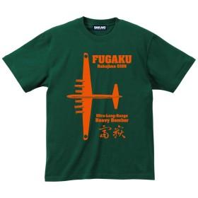 (サカキ) SAKAKI 富嶽 Tシャツ (アイビーグリーン, S)