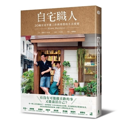 自宅職人(20種完美平衡工作與理想的生活提案)