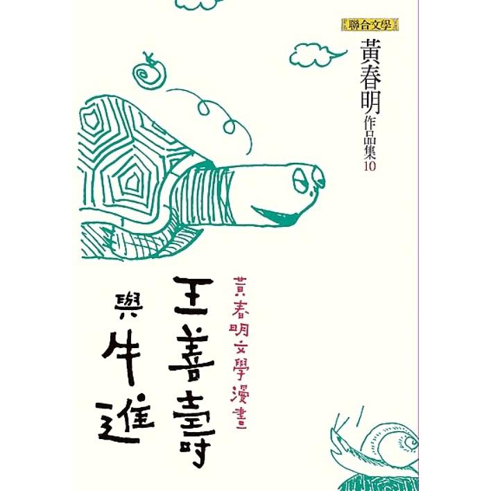 (聯合文學出版社)王善壽與牛進(黃春明)